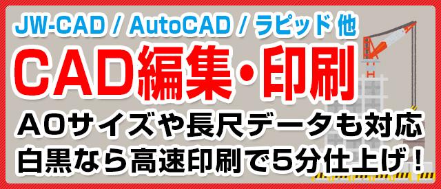 CAD編集&印刷
